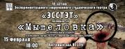 Студенческому театру «ЭССТЭТ» - 10 лет!