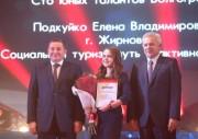 Студентка ВГСПУ получила грант компании «ЛУКОЙЛ»