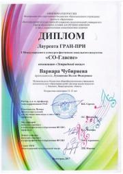 I Международный вокальный конкурс «СО-Гласие»