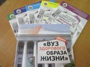 ВГСПУ – призер Всероссийского конкурса «ВУЗ здорового образа жизни»!