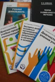 Развивающее образование в развитии