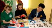 В ВГСПУ прошел День культуры Китая