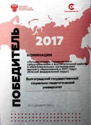 Модель студенческого самоуправления и воспитательной работы ВГСПУ признана лучшей в ЮФО