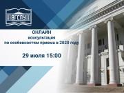 ВГСПУ проведет онлайн-консультацию для абитуриентов
