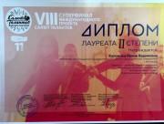 Солисты Молодежной антрепризы «АРТ-Шанс» ВГСПУ - победители и лауреаты международных фестивалей-конкурсов