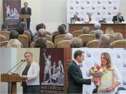 Высокие награды историков