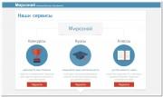 Более 800 человек обучаются в онлайн-классах ВГСПУ