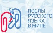 «Послы русского языка» приглашают путешествовать и учить русскому языку весь мир!
