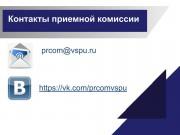 Приемная комиссия ВГСПУ проводит онлайн-консультации абитуриентов