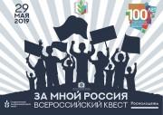 Студенты ВГСПУ - призеры регионального этапа Всероссийского квеста «За это я люблю Россию»
