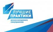 На базе ВГСПУ определят лучшие практики органов молодежного и студенческого самоуправления России