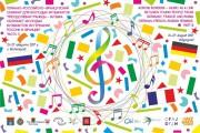 «Преодолевая границы». Музыка сближает молодых музыкантов из Германии, России и Франции