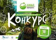 Студентов  ВГСПУ приглашают принять участие во Всероссийском конкурсе «Зелёный маршрут»