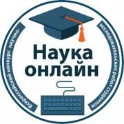 Продолжается прием заявок на Всероссийский конкурс научно-исследовательских работ студентов «Наука онлайн!»