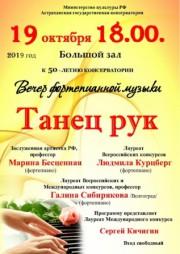 Преподаватель ВГСПУ приняла участие в юбилейных торжествах, посвященных 50-летию Астраханской консерватории