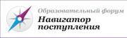ВГСПУ примет участие в крупнейшей образовательной выставке «Навигатор Поступления-19»