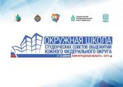 ВГСПУ - один из организаторов Окружной школы студенческих советов общежитий ЮФО