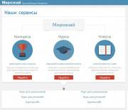 Платформа Мирознай предлагает интересные онлайн-курсы