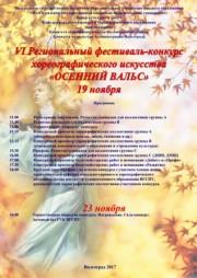 VI Региональный конкурс-фестиваль хореографического искусства  «Осенний вальс»