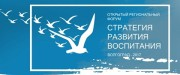 В ВГСПУ состоялся региональный форум по реализации стратегии воспитания в РФ до 2025 года