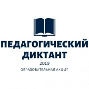 В ВГСПУ состоялся педагогический диктант