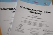 Выпускники ВГСПУ награждены благодарственными письмами министерства науки и высшего образования РФ