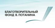 Преподаватель и студенты ВГСПУ – победители стипендиального конкурса В.Потанина