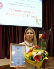 Лучший педагог-психолог 2017 года работает в ВГСПУ