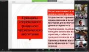 Преподаватели института международного образования приняли участие в онлайн-дискуссии, посвященной 76-й годовщине освобождения Братиславы