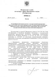 """Приказ """"О переоформлении свидетельства о государственной аккредитации образовательной деятельности..."""""""
