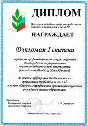 Профсоюзная организация студентов ВГСПУ заняла первое место в рейтинге профсоюзных организаций региона!