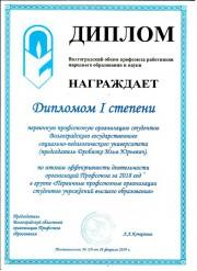 Профсоюзная организация студентов ВГСПУ вновь подтвердила лидирующие позиции в регионе