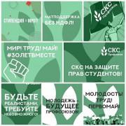 Студенты ВГСПУ приняли участие в интернет-акции #ПервомайONLINЕ