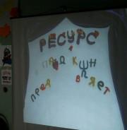 Мультфильм от школы «Ресурс»