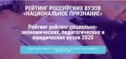 ВГСПУ вошел в рейтинг лучших педагогических вузов РФ «Национальное признание» за 2020 год