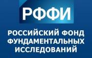 Ученые ВГСПУ – победители конкурса проектов РФФИ