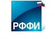РФФИ поддержал два проекта аспирантов ВГСПУ