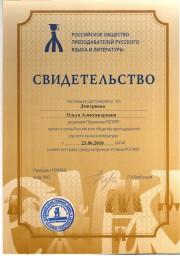 Профессор ВГСПУ вошла в состав Российского общества преподавателей русского языка и литературы
