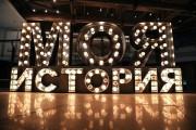 Интерактивный музей объявляет конкурс видеороликов «Сталинград. Взгляд сквозь время»