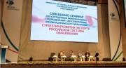 Делегация ВГСПУ приняла участие в совещании-семинаре для сотрудников международных подразделений вузов