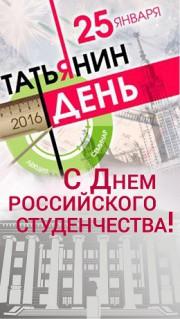 Администрация вуза поздравляет с Днем российского студенчества