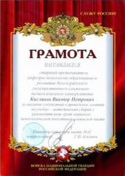 Педагогов ВГСПУ благодарят за работу
