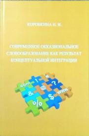 Преподаватель ВГСПУ заняла 1 место в Международном профессиональном конкурсе