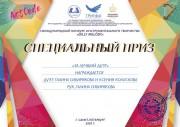 Преподаватель и выпускница ВГСПУ – победители международного конкурса