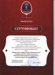 ВГСПУ подготовит волонтеров к чемпионату мира по футболу FIFA2018™