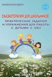 Институт дополнительного образования ВГСПУ приглашает на курс «Сказкотерапия для школьников»