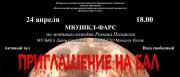 Молодежная антреприза «АРТ-Шанс» представит мюзикл-фарс «Приглашение на бал»