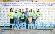 Студенты ВГСПУ приняли участие в окружном этапе  Всероссийского конкурса «Студенческий лидер – 2017» ЮФО!