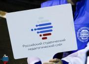 Студенты ВГСПУ станут участниками  Российского студенческого педагогического слёта