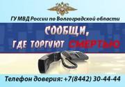 В Волгоградской области стартовала  Общероссийская акция «Сообщи, где торгуют смертью»